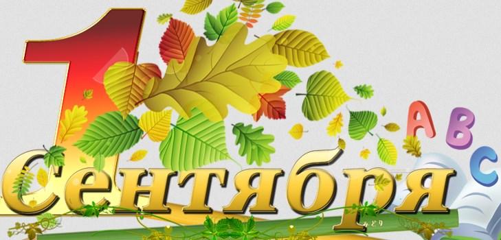 Поздравление с днем знаний 1 сентября родителей 187