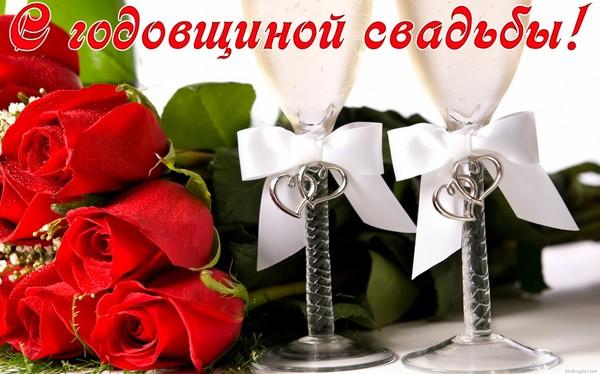 Поздравление с годовщиной свадьбы прикольные 57