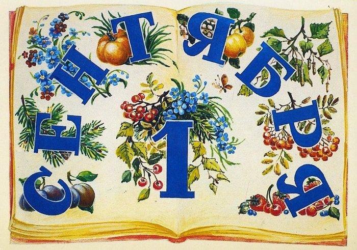 Поздравление с первым сентябрем 136