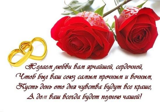 Поздравление со свадьбой своими словами душевно красиво 15