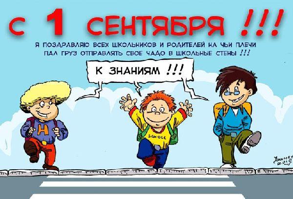 Поздравление ученикам и родителям с 1 сентября 32