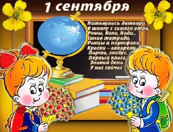 Поздравление ученикам и родителям с 1 сентября 1