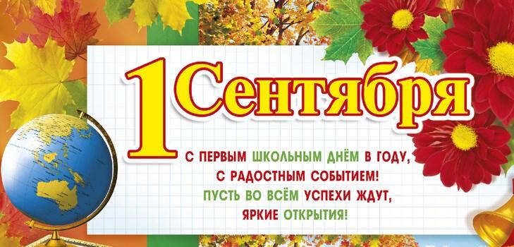 Поздравление учеников и учителей с 1 сентября 57
