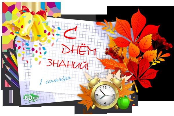 Поздравление учеников и учителей с 1 сентября 41