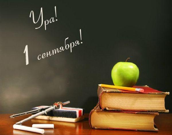 Поздравление учеников и учителей с 1 сентября 71