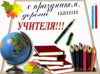 Поздравление учителей с днем учителя проза 35