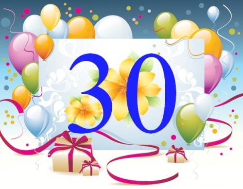 Поздравление в прозе с юбилеем 30 лет 58