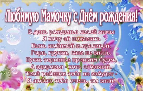 Поздравление в стихах маме с днем рождения от дочки 164