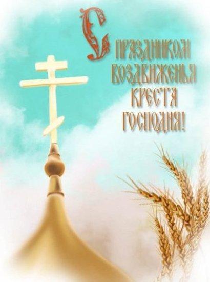 Поздравление воздвижение креста 17