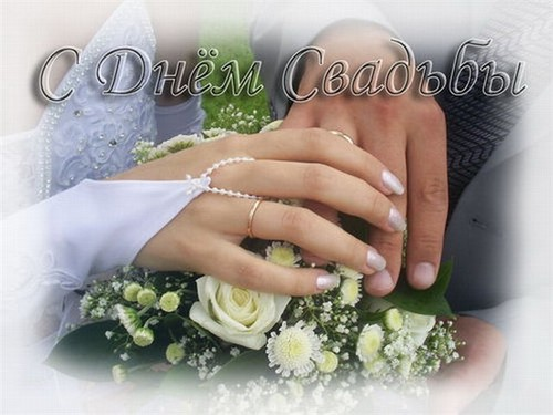 Поздравление жениха и невесты от родителей 48