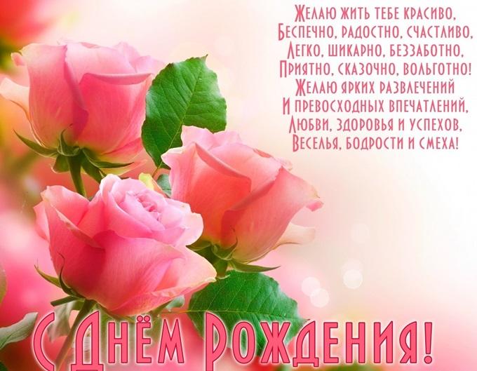 Поздравление женщине с днем рождения на открытке 187