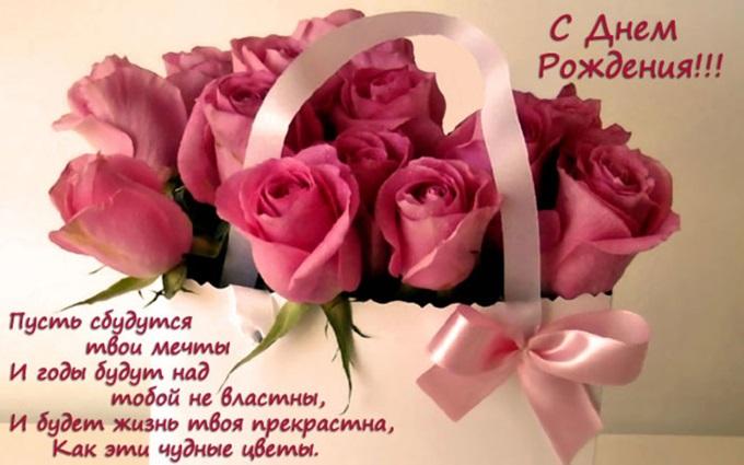 Поздравление женщине с днем рождения на открытке 66