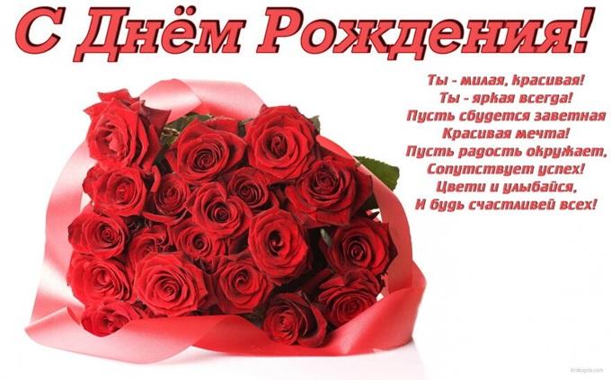 Поздравление женщине с днем рождения на открытке 2