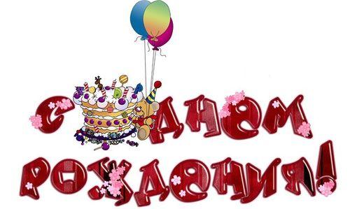 Поздравления 18 лет день рождения 156