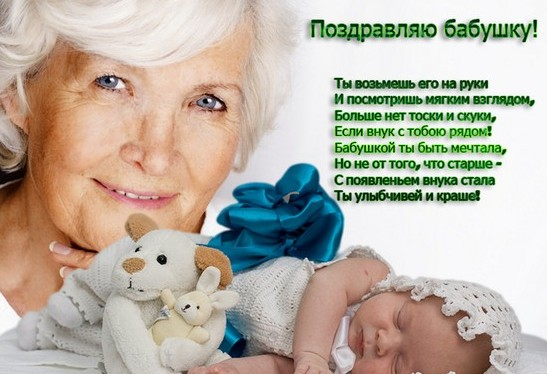 Поздравления деду с днем рождения внука 107