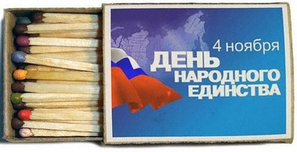 Поздравления день народного единства в прозе 29