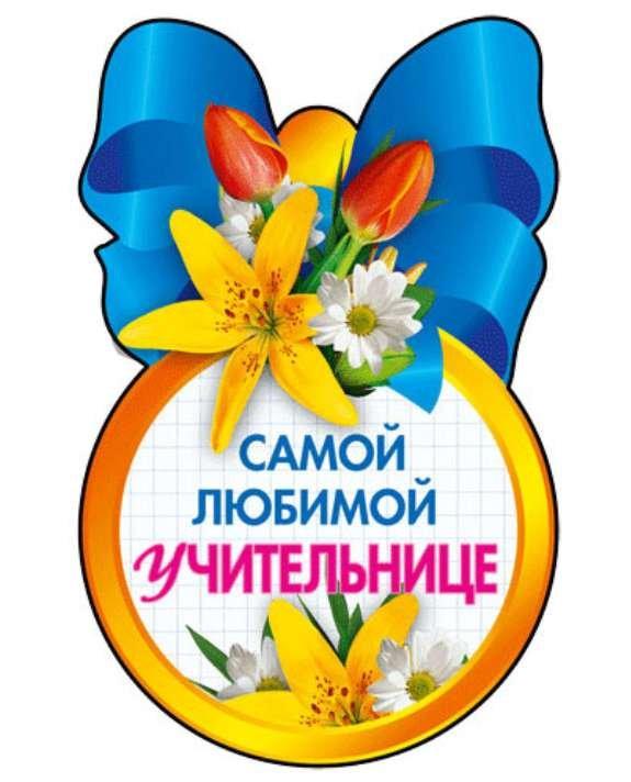 Картинки марта, открытки с днем рождения учительнице русского языка