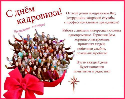 Поздравления кадрового работника открытка 167