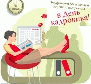 Поздравления кадрового работника открытка 189