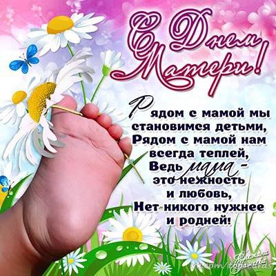 Поздравления короткие с днем матери женщинам 65