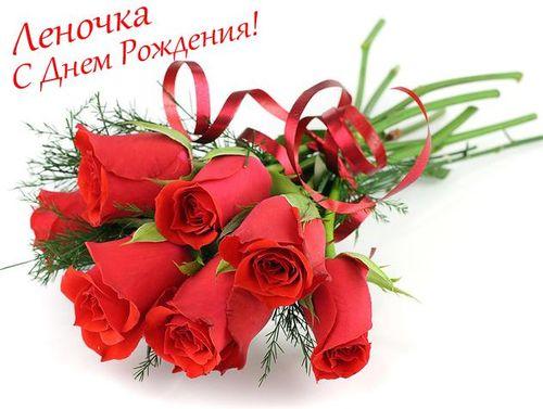 Поздравления лене с днем рождения прикольные 125