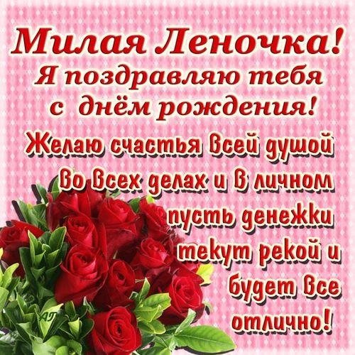 Поздравления лены с днем рождения 128