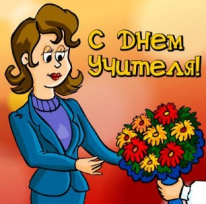 Поздравления на день учителя от первоклассника 128