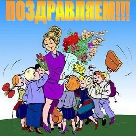 Поздравления на день учителя от первоклассника 145