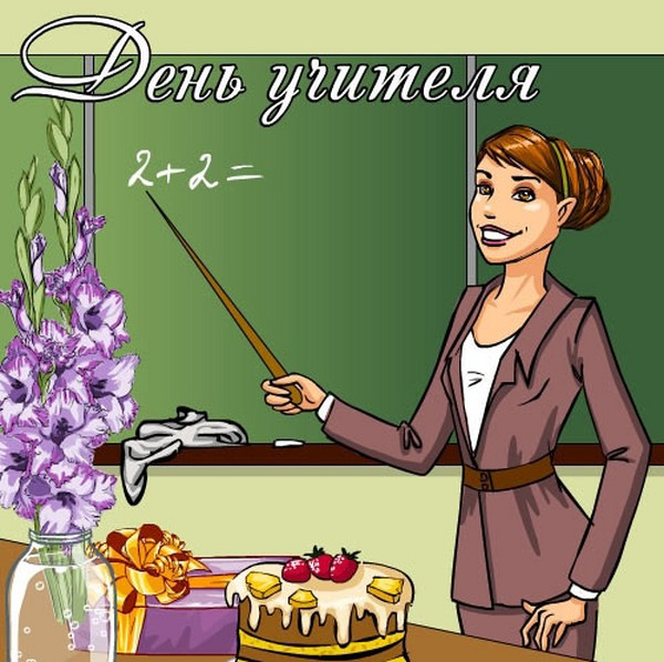 Поздравления на день учителя в стихах смешные 48