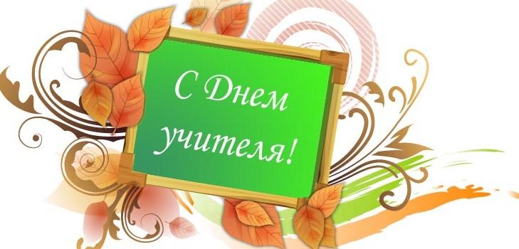 Поздравления на день учителя в стихах смешные 64