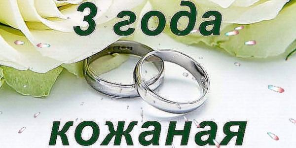 Поздравления на годовщину свадьбы 3 года 44