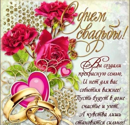 Поздравления на свадьбу от брата своими словами 106