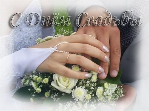 Поздравления на свадьбу от родителей своими словами 141