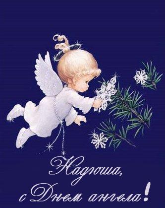 Поздравления надежды с днем ангела 127