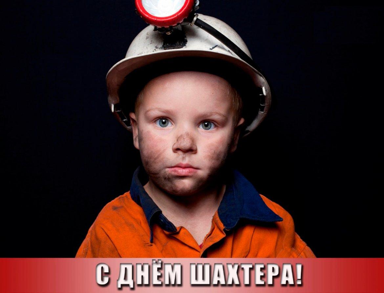 Поздравления пенсионеру с днем шахтера 193
