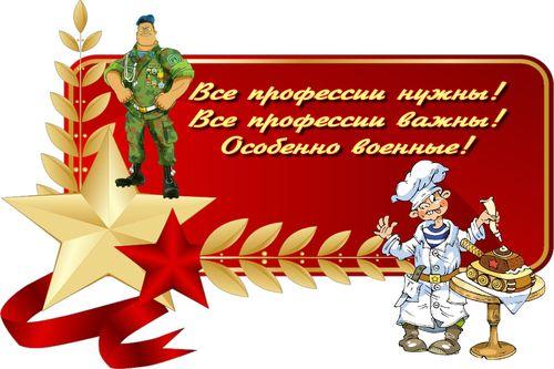 Поздравления полковнику с днем рождения 74