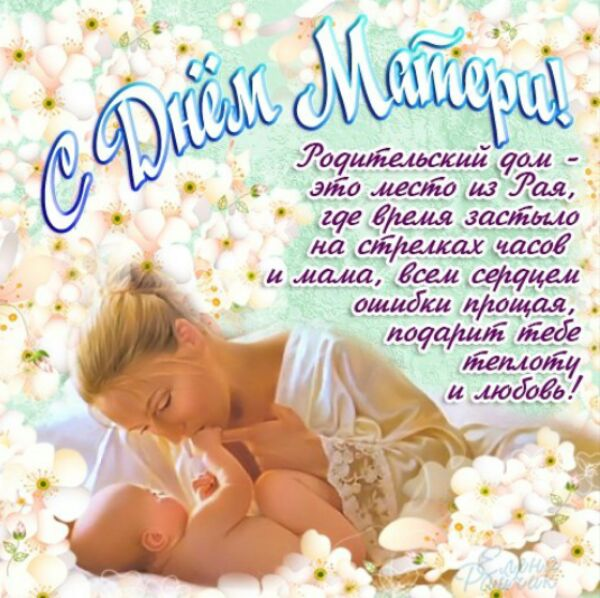 Поздравления с днем матери в стихах от детей 2