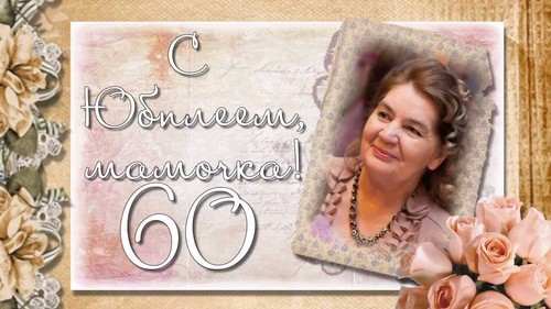 Поздравления с днем рождения 60 лет женщине своими словами 113