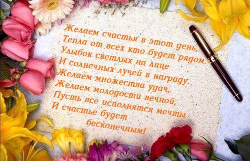 Поздравления с днем рождения душевные в стихах до слез 182