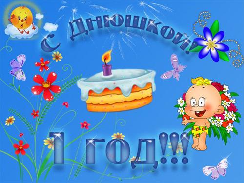 Поздравления с днем рождения сына 1 годик 177