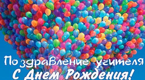 Поздравления с днем рождения учителя в стихах красивые 127