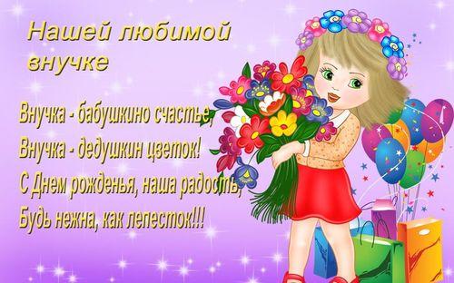 Поздравления с днем рождения внучку 126
