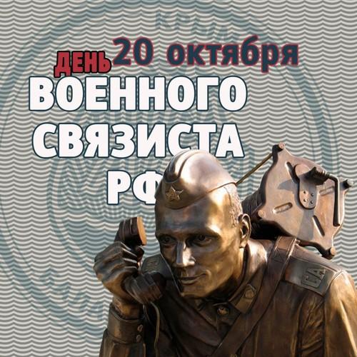 Поздравления с днем военного связиста прикольные 197