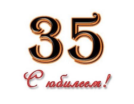 Поздравления с юбилеем 35 лет мужчине прикольные 110