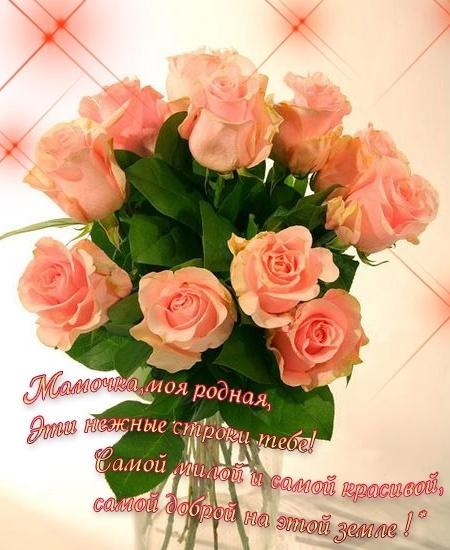 Поздравления с юбилеем для мамы от детей и внуков 38