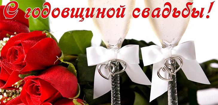 Поздравления своими словами с 1 годом свадьбы 15