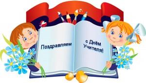 Поздравления учителю с днем учителя от детей 154