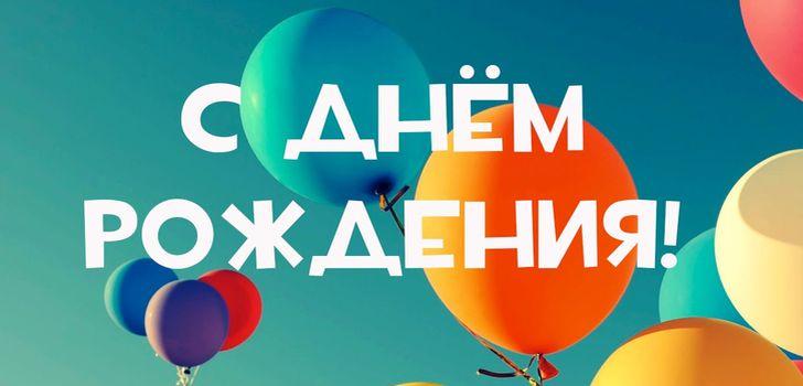 Поздравления в прозе с днем рождения директора 178