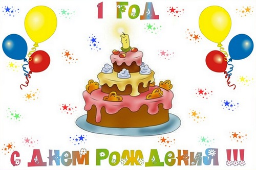 Поздравления в прозе с днем рождения на годик 21