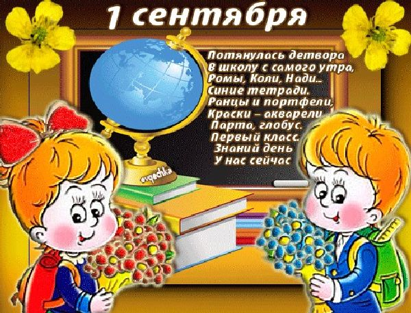 Поздравления в прозе с днем знаний 1 сентября 151